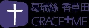 葛瑞絲香草田Grace+Me